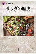 サラダの歴史の本