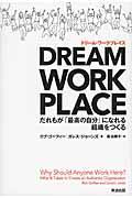 DREAM WORKPLACEの本