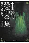 平山夢明恐怖全集 怪奇心霊編 6の本