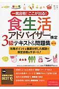 第2版 食生活アドバイザー検定3級テキスト&問題集の本