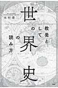 教養としての「世界史」の読み方の本