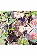 葉桜と魔笛の本
