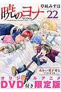 限定版 暁のヨナ 22の本