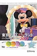 東京ディズニーランドパーフェクトガイドブック 2017の本