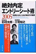 絶対内定エントリーシート術 2005の本
