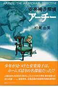 安楽椅子探偵アーチーの本
