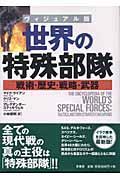 世界の特殊部隊の本