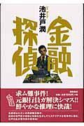 金融探偵の本