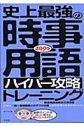 史上最強の時事用語〈ハイパー攻略〉トレーニング 〔2005年版〕の本
