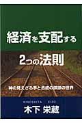 経済を支配する2つの法則の本