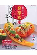 血液サラサラ!発芽玄米もっとおいしいレシピ100の本
