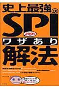 史上最強のSPI「ワザあり」解法 〔2005年版〕の本