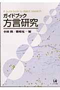 ガイドブック方言研究の本