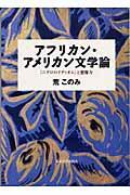 アフリカン・アメリカン文学論の本