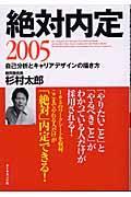 絶対内定 2005の本