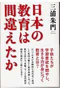 日本の教育は間違えたかの本