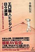 エロ職人ヒビヤンの日々涙滴の本