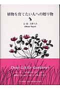 植物を育てたい人への贈り物の本