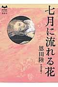 七月に流れる花の本