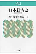 日本経済史の本