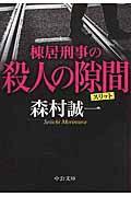 棟居刑事の殺人の隙間の本
