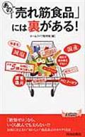あの「売れ筋食品」には裏がある!の本