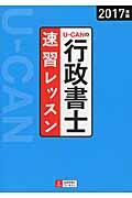 UーCANの行政書士速習レッスン 2017年版