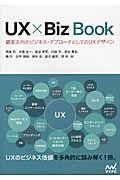 UX×Biz Bookの本