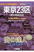 3版 東京23区便利情報地図の本