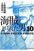 海賊とよばれた男 10の本
