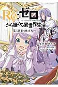 Re:ゼロから始める異世界生活第三章Truth of Zero 4の本