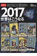 2017世界はこうなるの本