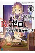 Re:ゼロから始める異世界生活 11の本