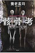骸骨考の本