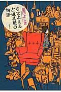 さまよえる古道具屋の物語の本