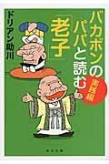 バカボンのパパと読む「老子」 実践編の本