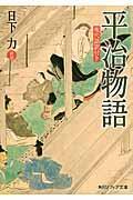 平治物語の本