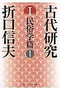 改版 古代研究 1の本