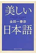 美しい日本語の本
