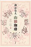 山猫珈琲 上巻の本