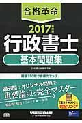 合格革命行政書士基本問題集 2017年度版の本