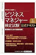 第2版 ビジネスマネジャー検定試験公式テキスト