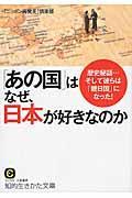 「あの国」はなぜ、日本が好きなのか