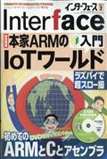 Interface (インターフェース) 2017年 02月号の本