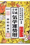 気学運勢暦 平成16年の本