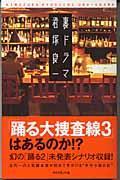 裏ドラマの本