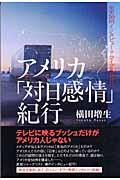 アメリカ「対日感情」紀行の本