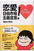恋愛自由市場主義宣言!の本