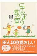 田んぼの教室の本