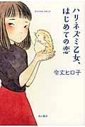 ハリネズミ乙女、はじめての恋の本